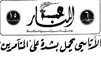 صحيفة المنار 1966- الأتاسي يتهم شركات النفط بدعم إنقلاب حاطوم