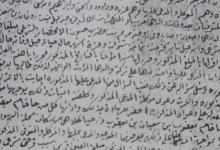 صورة من الأرشيف العثماني 1902 – يهودي فرنسي يستأجر أراضِ في الجولان