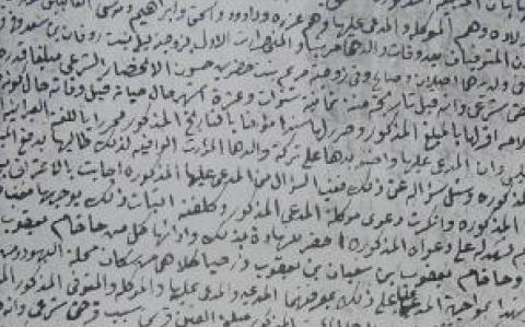 صورة وثائق سورية 1910 – يهودي فرنسي يستأجر أراضِ في الجولان