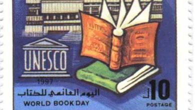 صورة طوابع سورية 1997 – اليوم العالمي للكتاب