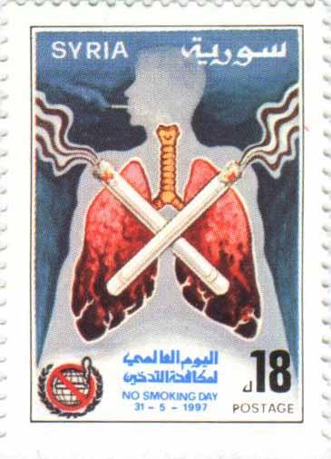 طوابع سورية 1997 – اليوم العالمي لمكافحة التدخين