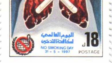 صورة طوابع سورية 1997 – اليوم العالمي لمكافحة التدخين