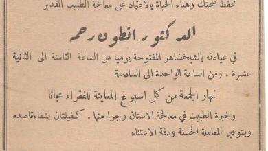 صحيفة المنار 1939- إعلان عن عيادة الدكتور أنطون رحمة في اللاذقية