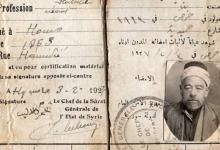 بطاقة شخصية لـ عمر كلاليب العشابي 1927