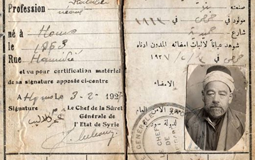 صورة بطاقة شخصية لـ عمر كلاليب العشابي 1927