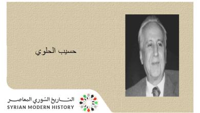 صورة حسيب الحلوي ..الموسوعة التاريخية لأعلام حلب