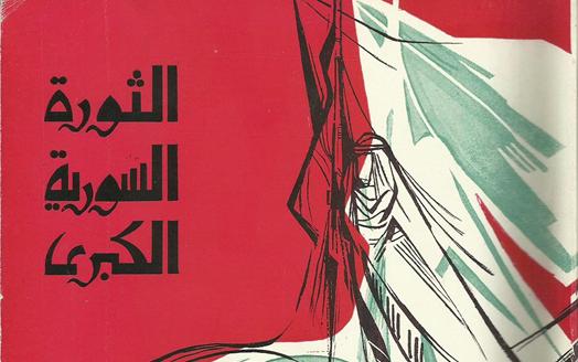 صورة عبيد (سلامة)، الثورة السورية الكبرى 1925-1927 على ضوء وثائق لم تنشر بعد