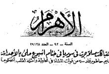 صحيفة الأهرام 1966- سليم حاطوم قاد 2000 من قوات المشاة في محاولة فاشلة لقلب الحكومة
