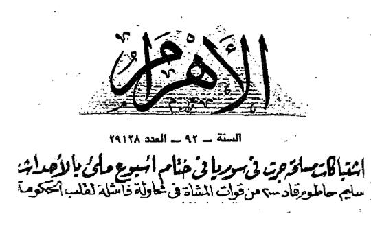 صورة صحيفة الأهرام 1966- سليم حاطوم قاد 2000 من قوات المشاة في محاولة فاشلة لقلب الحكومة