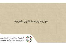 صورة سورية وجامعة الدول العربية