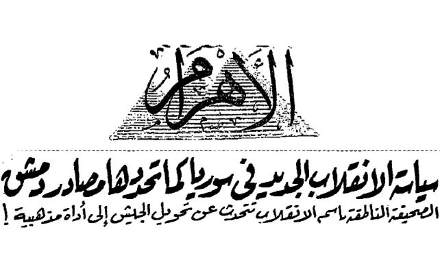صورة صحيفة الأهرام 1966 : سياسة الإنقلاب الجديد في سورية