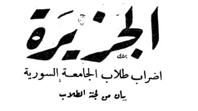 بيان اضراب طلاب الجامعة السورية 1934