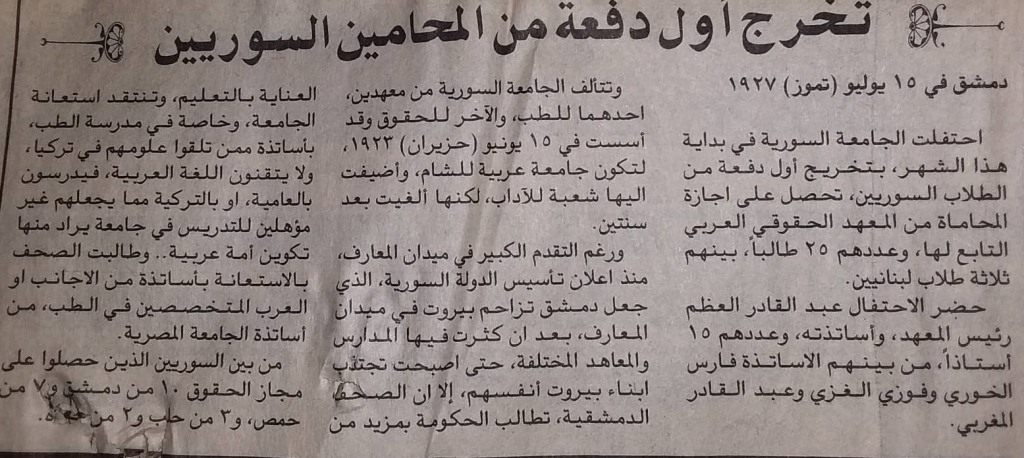الجامعة السورية 1927- تخرج أول دفعة من المحامين السوريين
