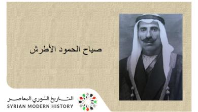 صورة إبراهيم جودية.. المجاهد الكبير صياح الحمود الأطرش