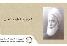 الشيخ عبد اللطيف بادنجكي .. الموسوعة التاريخية لأعلام حلب