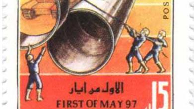 صورة طوابع سورية 1997 – عيد العمال العالمي