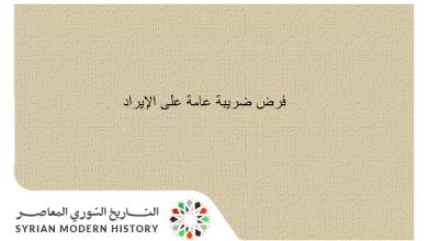 وثائق سورية 1961 - فرض ضريبة عامة على الإيراد