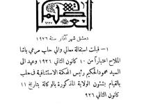 صورة قرار قبول استقالة الملاح باشا والي حلب وتكليف محمود الحكيم عام 1926