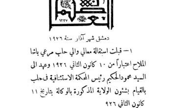 وثائق سورية 1926- قرار قبول استقالة الملاح باشا والي حلب وتكليف محمود الحكيم
