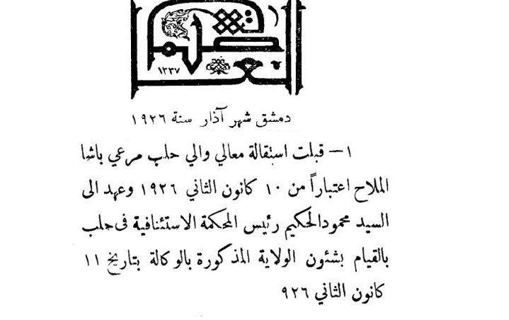 قرار قبول استقالة الملاح باشا والي حلب وتكليف محمود الحكيم عام 1926