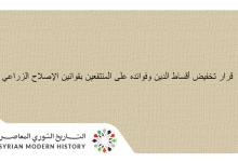 وثائق سورية 1961 - قرار تخفيض أقساط الدين وفوائده على المنتفعين بقوانين الإصلاح الزراعي