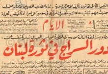 صورة صحيفة الأيام  1962- عبد الناصر صمم الأستيلاء على لبنان