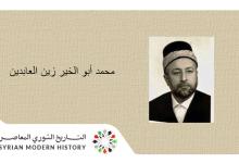الشيخ محمد أبو الخير زين العابدين .. الموسوعة التاريخية لأعلام حلب