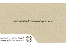 صورة مرسوم ترفيع العقيد بشار الأسد إلى رتبة فريق 2000