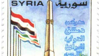صورة طوابع سورية 1997 – معرض دمشق الدولي