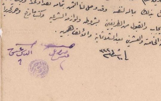 صورة اللاذقية 1907 – عقدُ بيع دار الخواجة (بندلي عيش) في حي الشيخ ضاهر