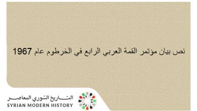 صورة نص بيان مؤتمر القمة العربي الرابع في الخرطوم عام 1967