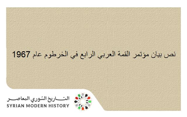 نص بيان مؤتمر القمة العربي الرابع في الخرطوم عام 1967
