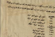 صورة من الأرشيف العثماني 1890 – إنشاء مدرسة وكنيسة للسريان في دير الزور