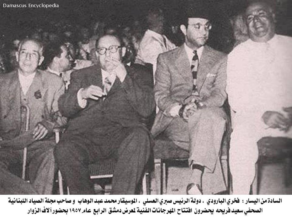 دمشق 1957- محمد عبد الوهاب في ضيافة صبري العسلي في معرض دمشق الدولي