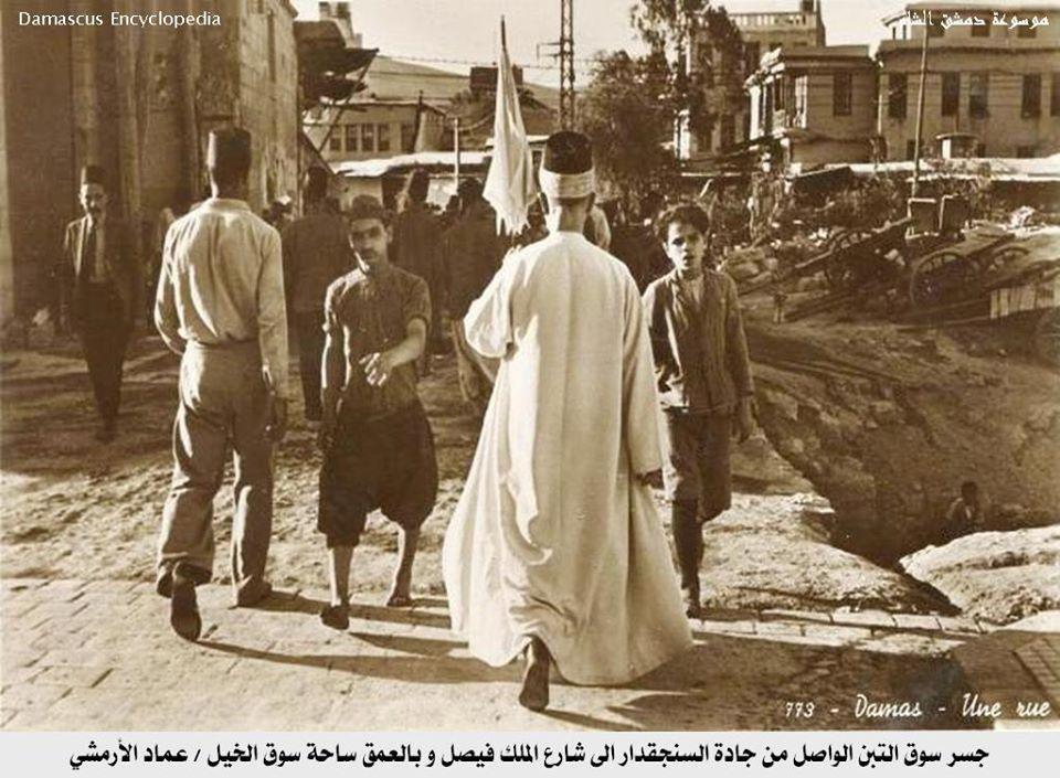 دمشق - جسر سوق التبن الواصل من جادةالسنجقدار إلى شارع الملك فيصل