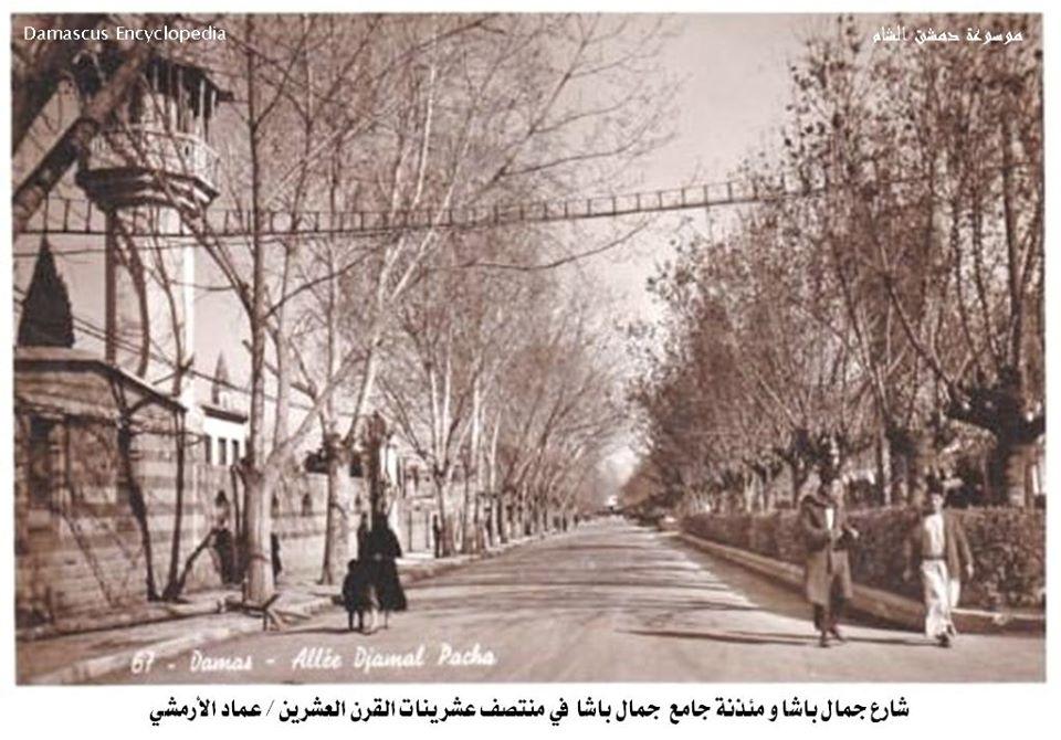 شارع جمال باشا ومئذنة مسجد جمال باشا في منتصف عشرينيات القرن العشرين