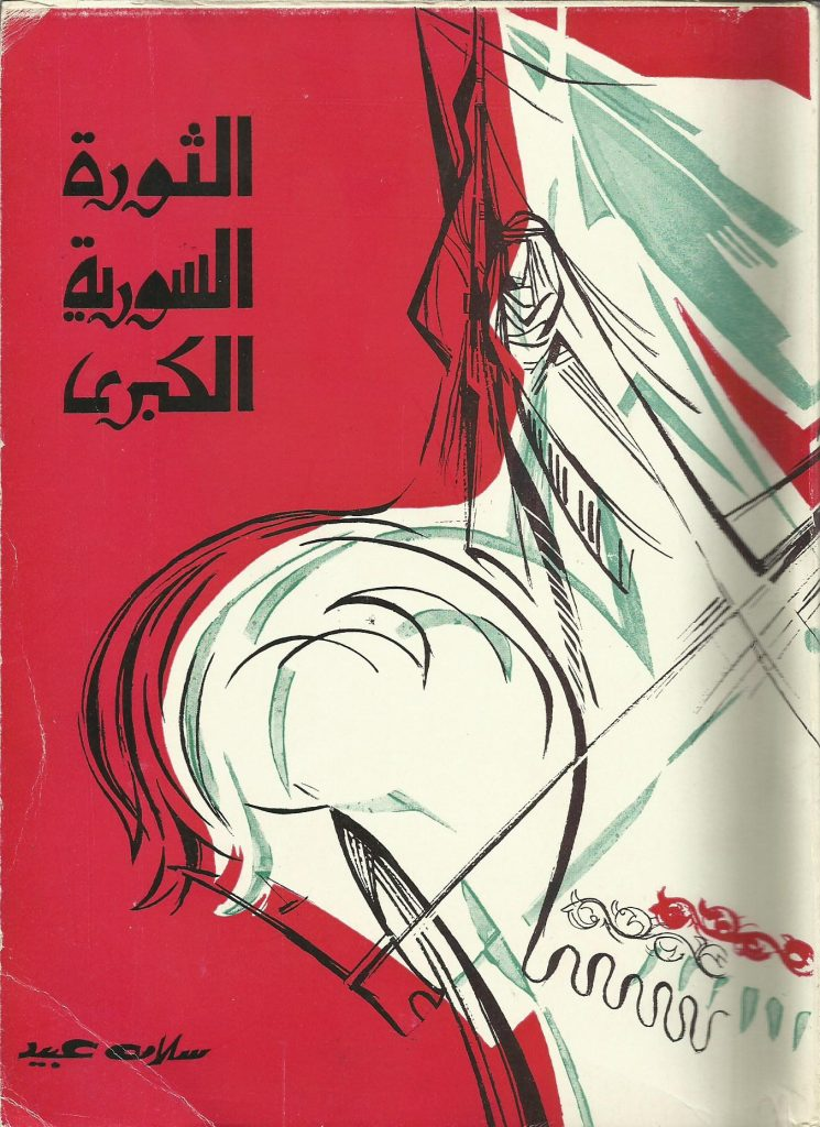 عبيد (سلامة)، الثورة السورية الكبرى 1925-1927 على ضوء وثائق لم تنشر بعد