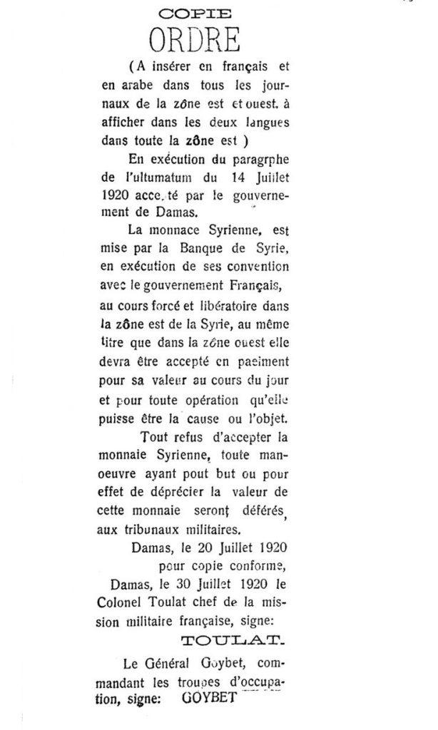 بلاغ قائد الاحتلال الفرنسي بشأن فرض التعامل بالعملة السورية 1920