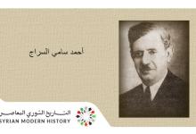 صورة أحمد سامي السراج .. أعلام وشخصيات من حماة