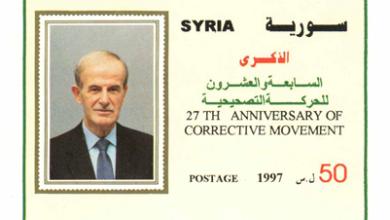 صورة طوابع سورية 1997 – ذكرى الحركة التصحيحية