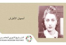 صورة أسمهان الأطرش