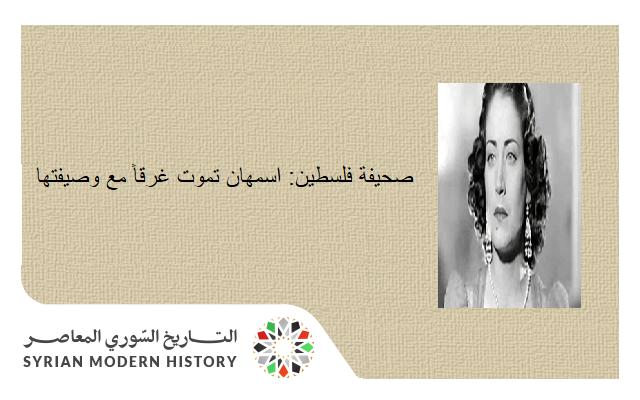 صحيفة فلسطين 1944- اسمهان تموت غرقاً مع وصيفتها ..