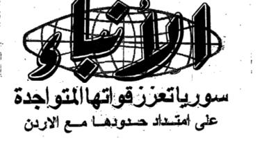 صورة صحيفة الأنباء 1982 – سورية تعزز قواتها المتواجدة على امتداد حدودها مع الأردن