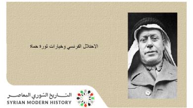 صورة الاحتلال الفرنسي وخيارات ثورة حماة 1925