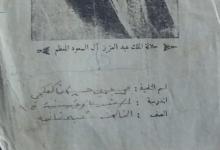 الرقة 1950- الجلاء المدرسي للطالب محمد الكعكجي