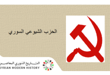 صورة الحزب الشيوعي السوري
