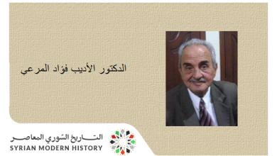 الأديب فؤاد المرعي.. الموسوعة التاريخية لأعلام حلب