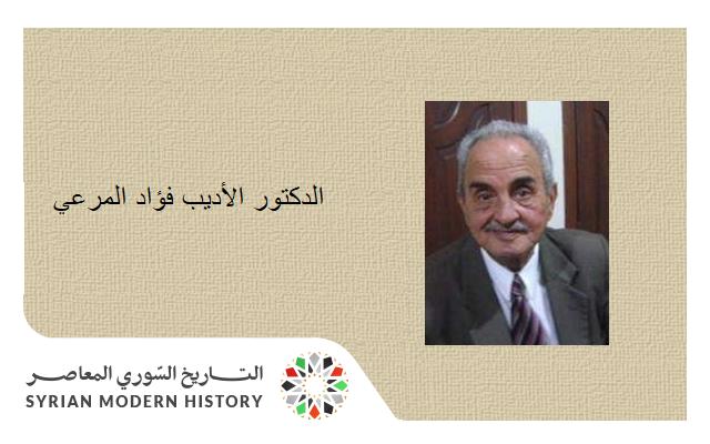 صورة الأديب فؤاد المرعي.. الموسوعة التاريخية لأعلام حلب