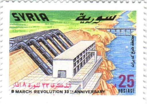 طوابع سورية 1996 – الذكرى 33 لثورة الثامن من آذار