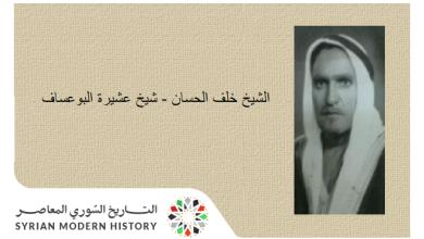 الشيخ خلف الحسان - شيخ عشيرة البوعساف .. شخصيات في ذاكرة الرقة